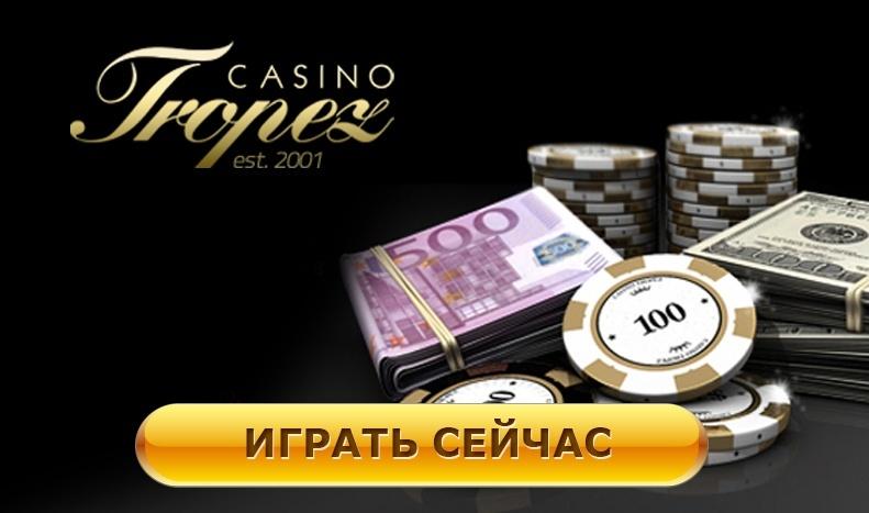 kazino-tropez-otzivi