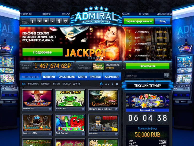 admiral 17 net